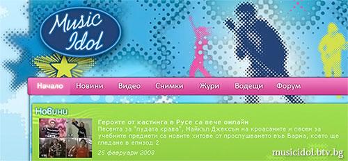 Мюзик Айдъл 2 - Начало
