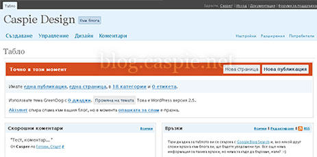 WordPress 2.5 Brecker