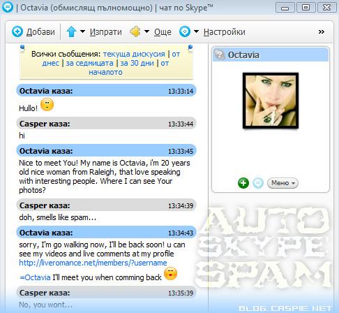 A.I. Skype Spam
