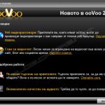 ooVoo 2.0.0.86