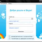 Skype 4.0.0.206