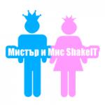 Конкурс - Мис и Мистър ShakeIT