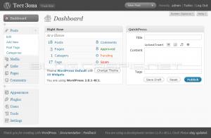 WordPress 2.8.1 RC 1