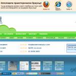 Зарежете Internet Explorer 6