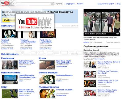 YouTube 1 Billion Subscriptions
