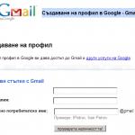 Gmail и точките в username-а