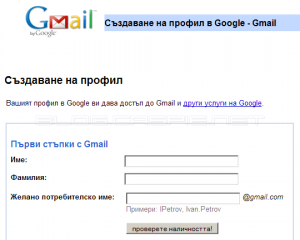 Gmail - Create an account